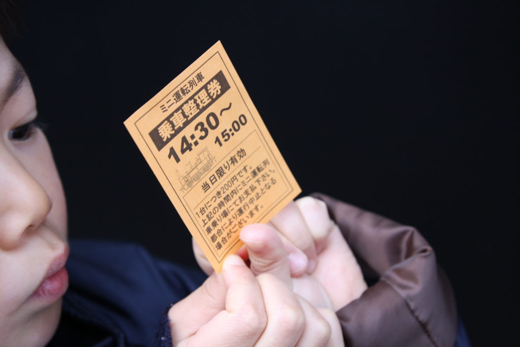 ミニ運転列車 チケット