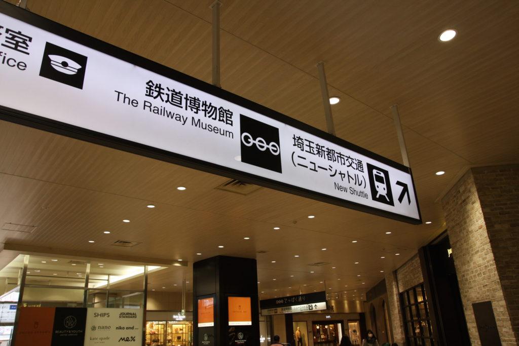 大宮駅の看板
