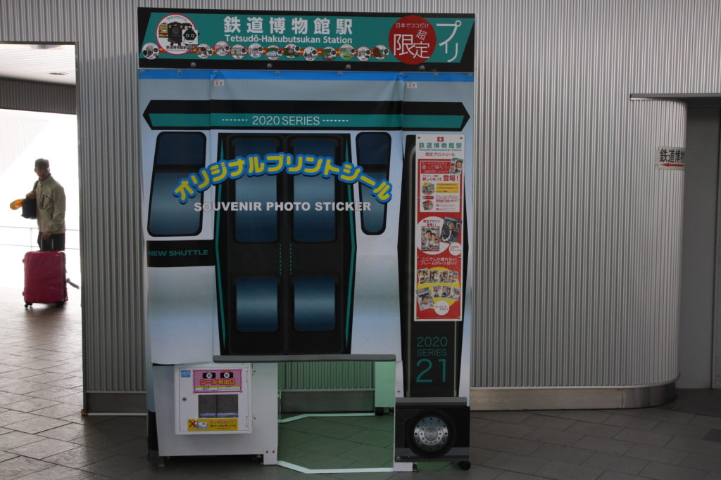 鉄道博物館駅限定プリクラ