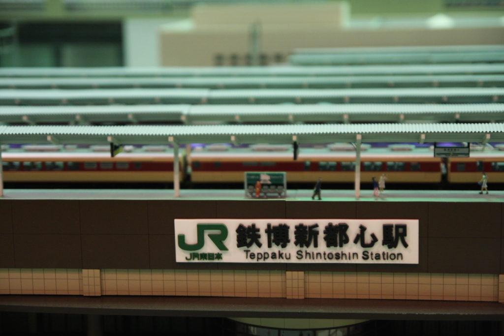 鉄道博物館のジオラマ