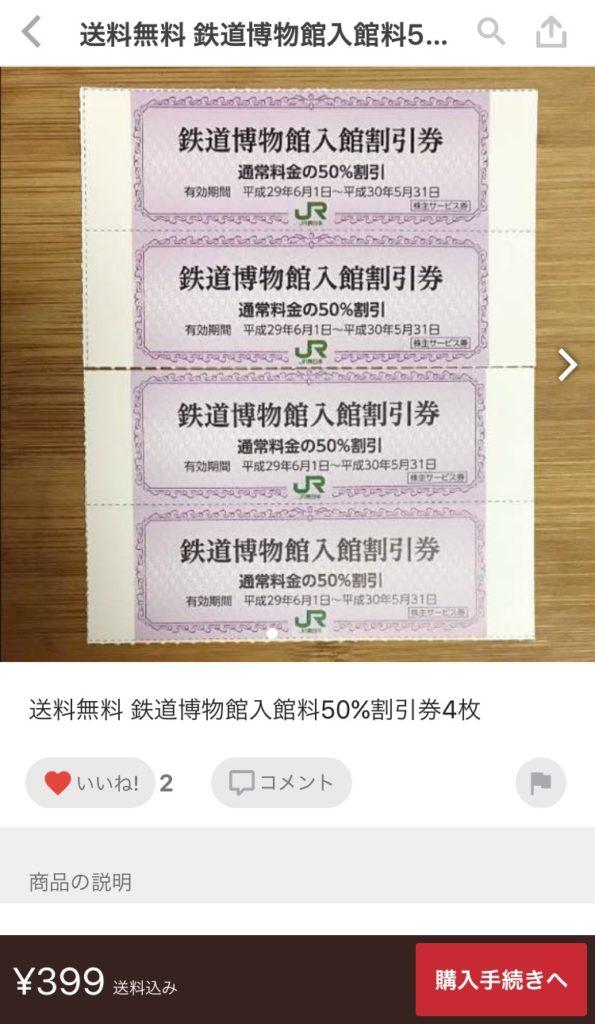 鉄道博物館の割引券