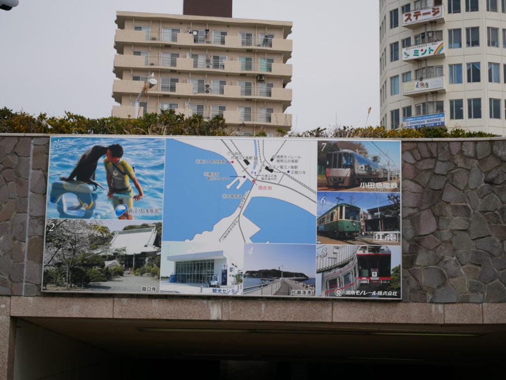 江ノ島の看板